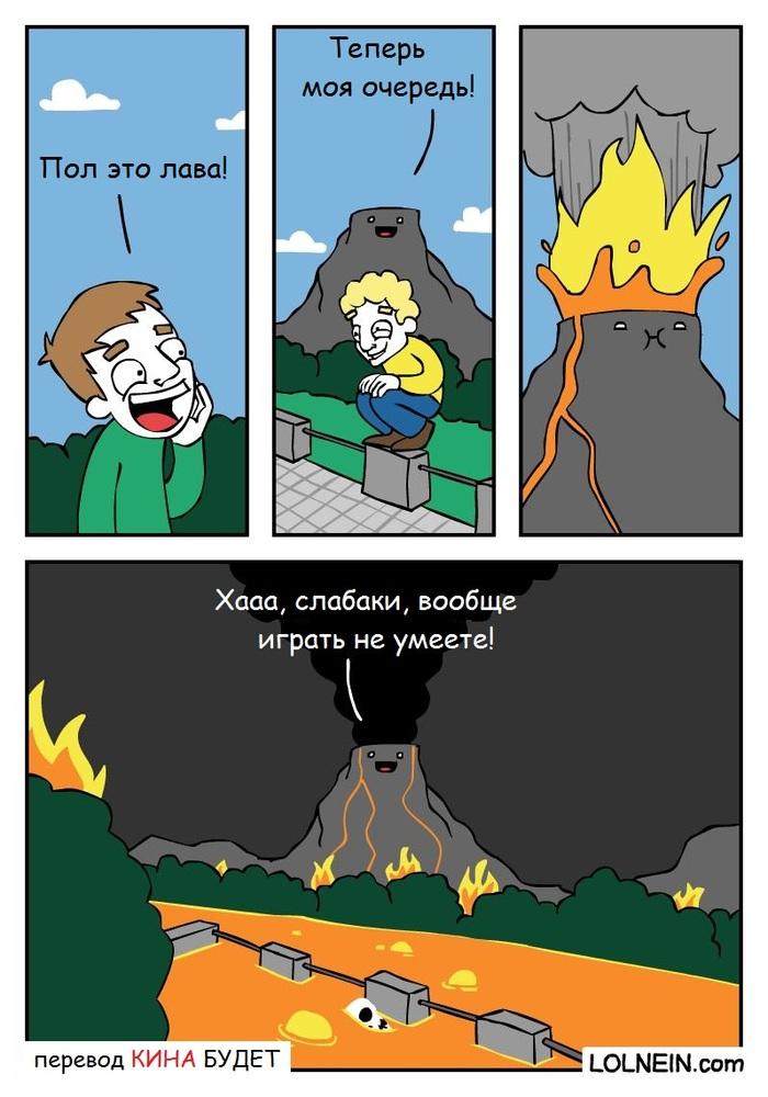 Пол это лава!