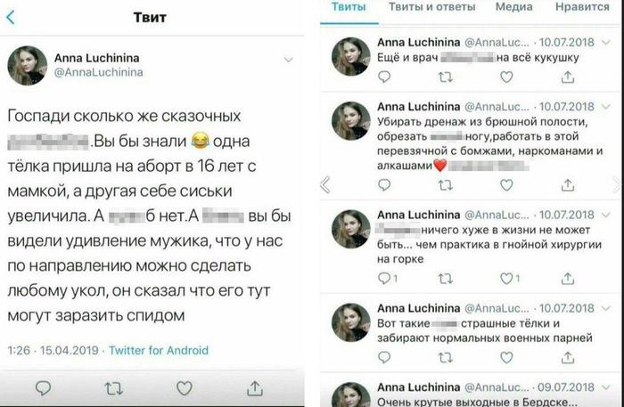 Студентка медвуза оскандалилась, называя пациентов жабами и гнойными сосисками Новосибирск, Студенты, Оскорбление, Длиннопост, Негатив
