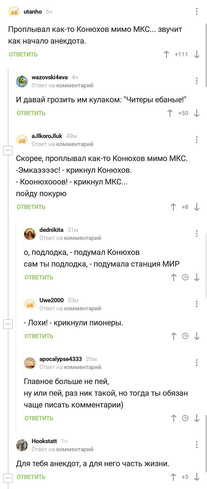 Конюхов и МКС Федор конюхов, МКС, Комментарии на Пикабу, Юмор, Комментарии, Длиннопост