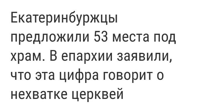 Нужно больше храмов Екатеринбург, Храм, Сквер, РПЦ, Новости