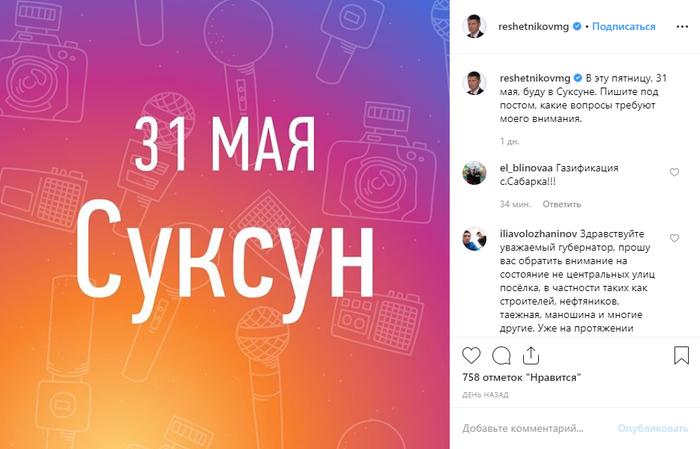 Собчак высмеяла пост губернатора Максима Решетникова в Instagram Пермь, Губернатор, Решетников, Собчак, Instagram, Солидарность