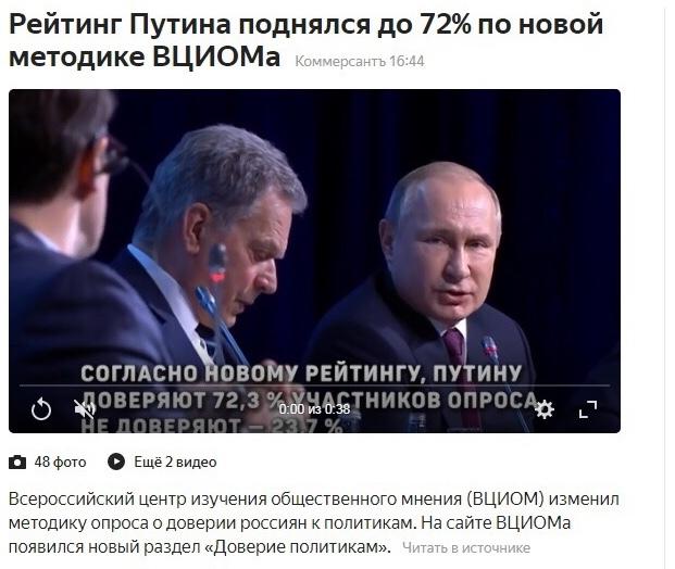 Главное не спалиться... Политика, Путин, Вциом, Рейтинг