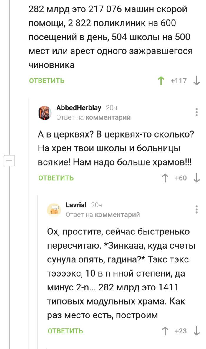 Насчёт ареста на имущество экс-сенатора Ямала и его брата на 282,2 млрд рублей Скриншот, Коррупция, Комментарии на Пикабу