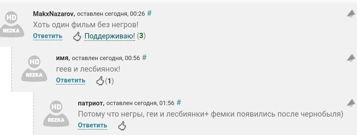 Отзывы к новому Чернобылю