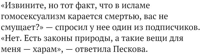 Елизавета Пескова заявила, что нормально относится к казням гомосексуалистов в исламе Негатив, Лиза Пескова, Гомосексуализм, Казнь, Ислам, Мусульмане, Znakcom, Общество