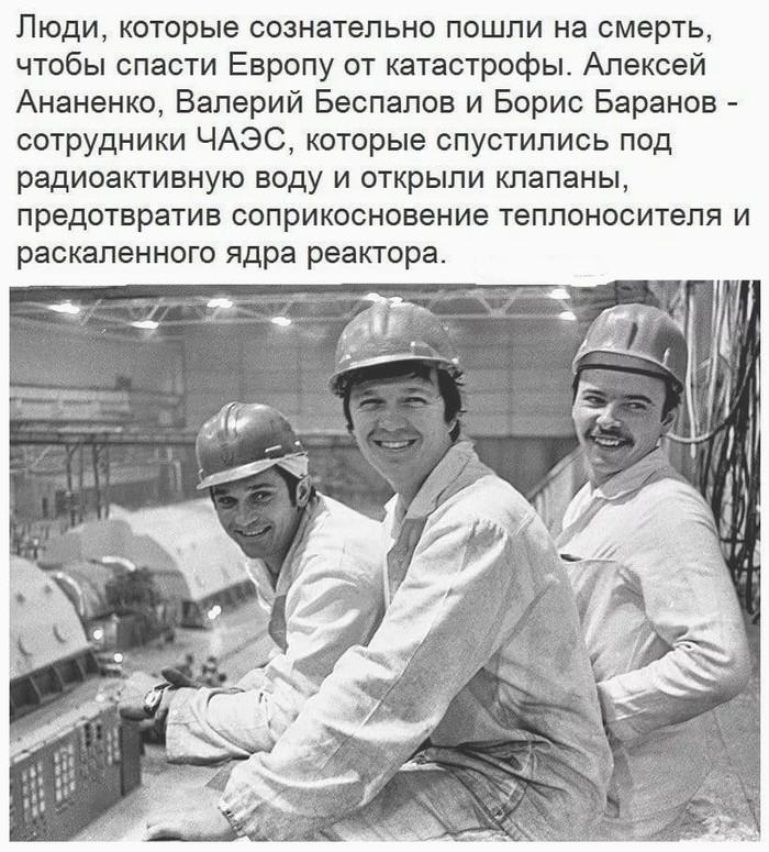 Герои ушедшего времени ЧАЭС, Чернобыль, Припять