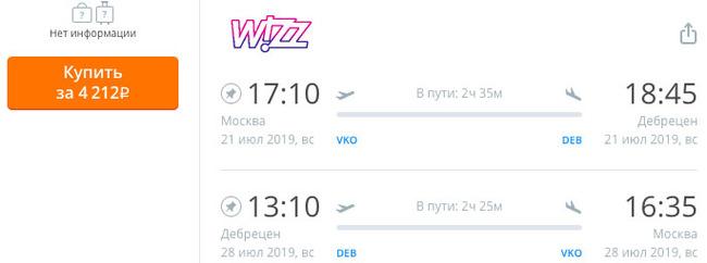 Евротрип в июле от 4200 рублей Filrussia, Дешевые билеты, Евротур, Длиннопост