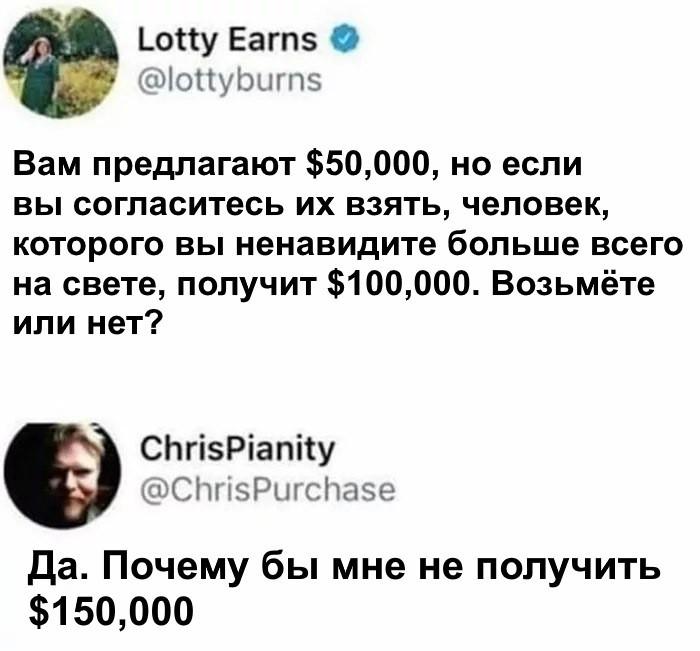 Ненависть)