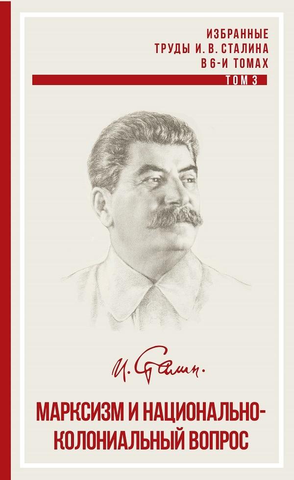 И.В.СТАЛИН : О НЕЗАВИСИМОСТИ ТАК НАЗЫВАЕМЫХ НЕЗАВИСИМЫХ Сталин, Независимость, Национальный вопрос, Цитаты, Социализм