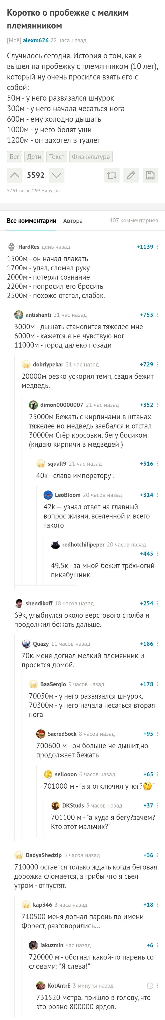 Дневник бегуна Скриншот, Пробежка, Сын, Юмор, Длиннопост