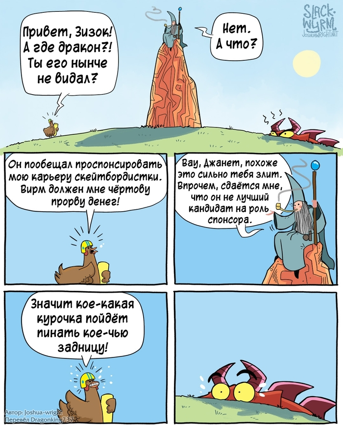 Могущественный противник Комиксы, Joshua-Wright, Slack wyrm, Перевел сам, Длиннопост