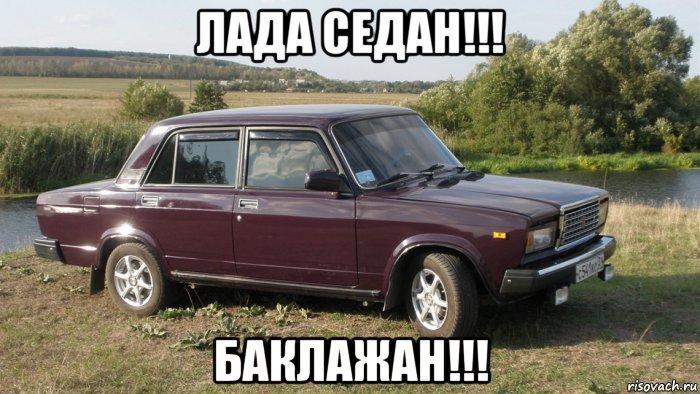 Влада Седан. Футбол, Зинченко, Лада