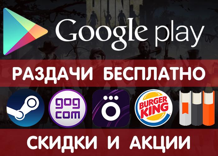 Раздачи Google Play 15.06 (временно бесплатные игры), Steam, GOG, также скидки и акции в других сервисах. Google Play, Игры на андроид, Халява, Бесплатно!, GOG, Литрес, Бургер Кинг, Okko, Длиннопост