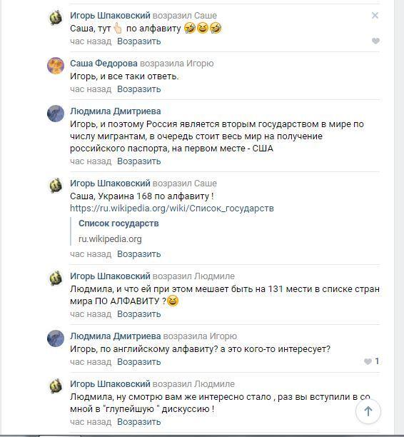 Троллинг не вышел Скриншот, Russia today, Троллинг
