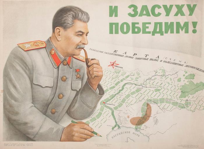 """И засуху победим!"", СССР, 1949 год. Плакат, СССР, Засуха, Лес, Защита, Работа, Пустыня, Природа"