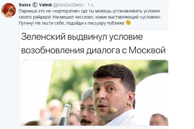 Хо-хо парниша! Украина, Президент, Условия, Политика, Twitter