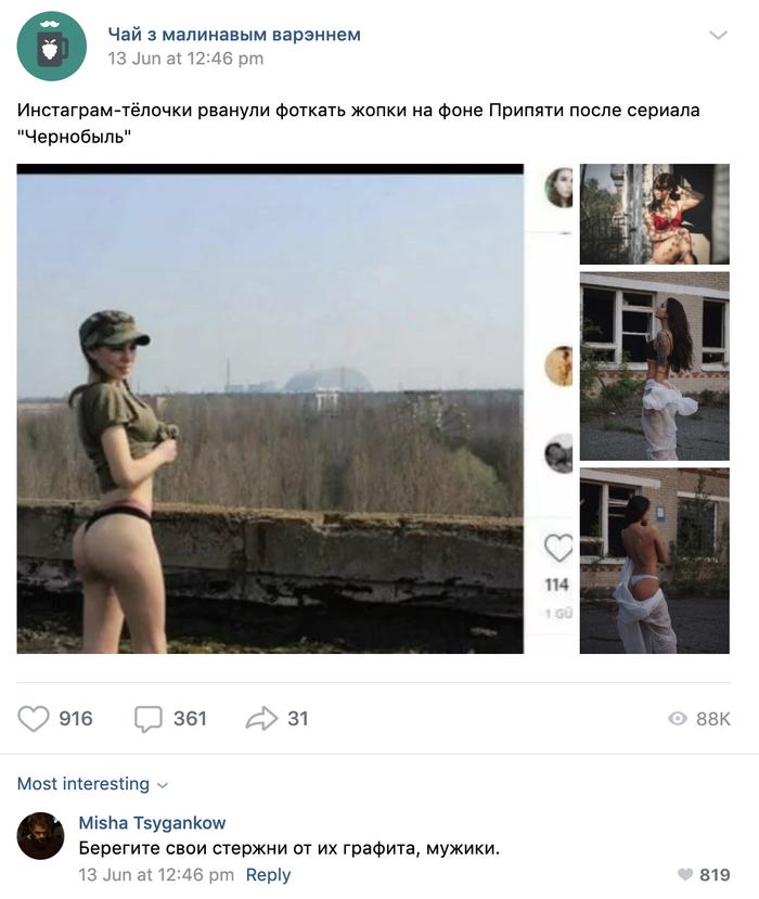 В свете последних событий, на свиданки надо брать дозиметры Припять, Чернобыль, Радиация, Дуры, Тупость