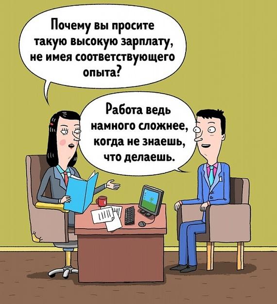А ведь логично Работа, Зарплата, Карикатура, Собеседование