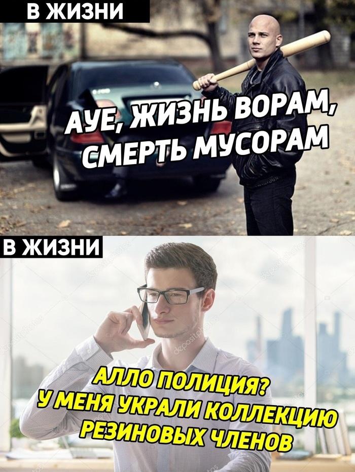 Оживший мем Бизнес по-русски, АУЕ, Не прокатило, Милота, Длиннопост