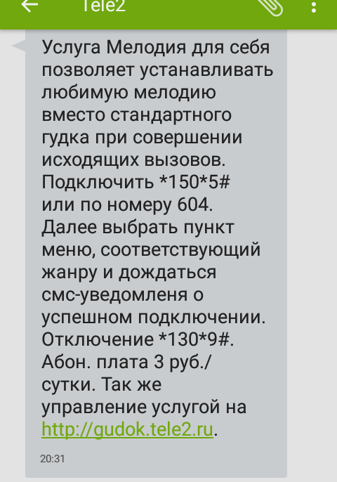 ... Снова об подписках Опсосы-Братья, Сотовые операторы, Теле2
