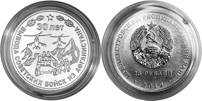 Дерьмо за 800 рублей (и снова о дизайне монет) Монета, Приднестровье, Афганистан, Дизайн, Длиннопост