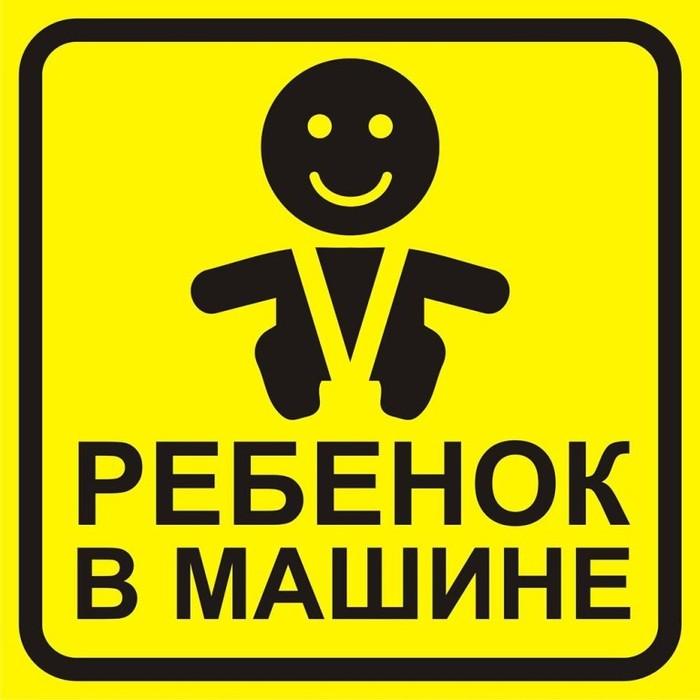 """""""Ребенок в машине"""" Яжмать, Дети, Авто, Безопасность"""