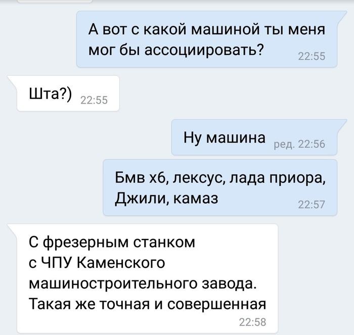 Романтический технарь