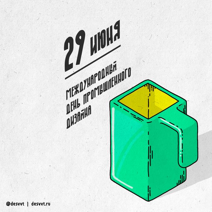 (211/366) 29 международный день промышленного дизайна!