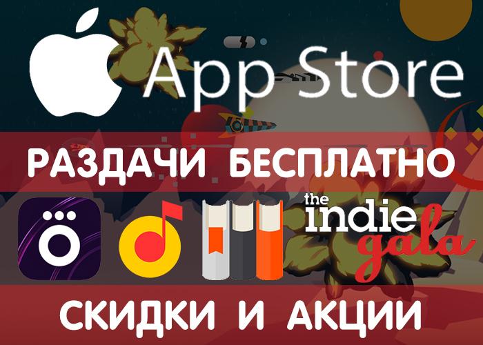 f34a7c749 Раздачи App Store 3.07 (временно бесплатные игры и приложения), также скидки  и акции в других сервисах.