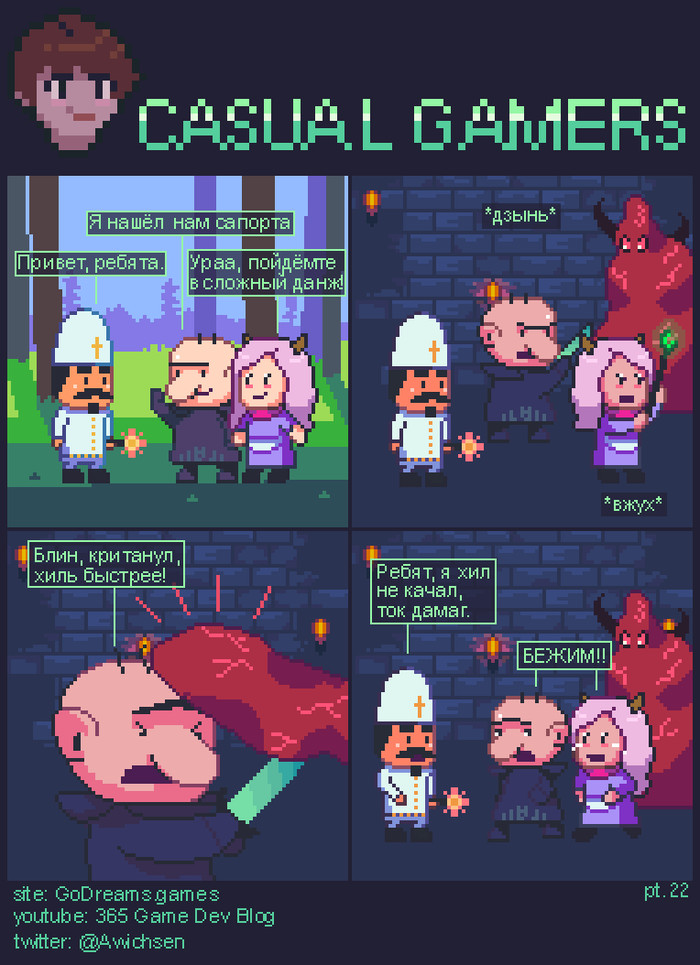 Casual gamers эпизод 22