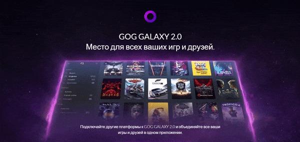Как собрать все игры в одном месте? Обзор беты GOG GALAXY 2.0 Игры, Компьютерные игры, GOG, Cd Projekt, Steam, Epic Games Store, Обзор, Приложение, Гифка, Длиннопост