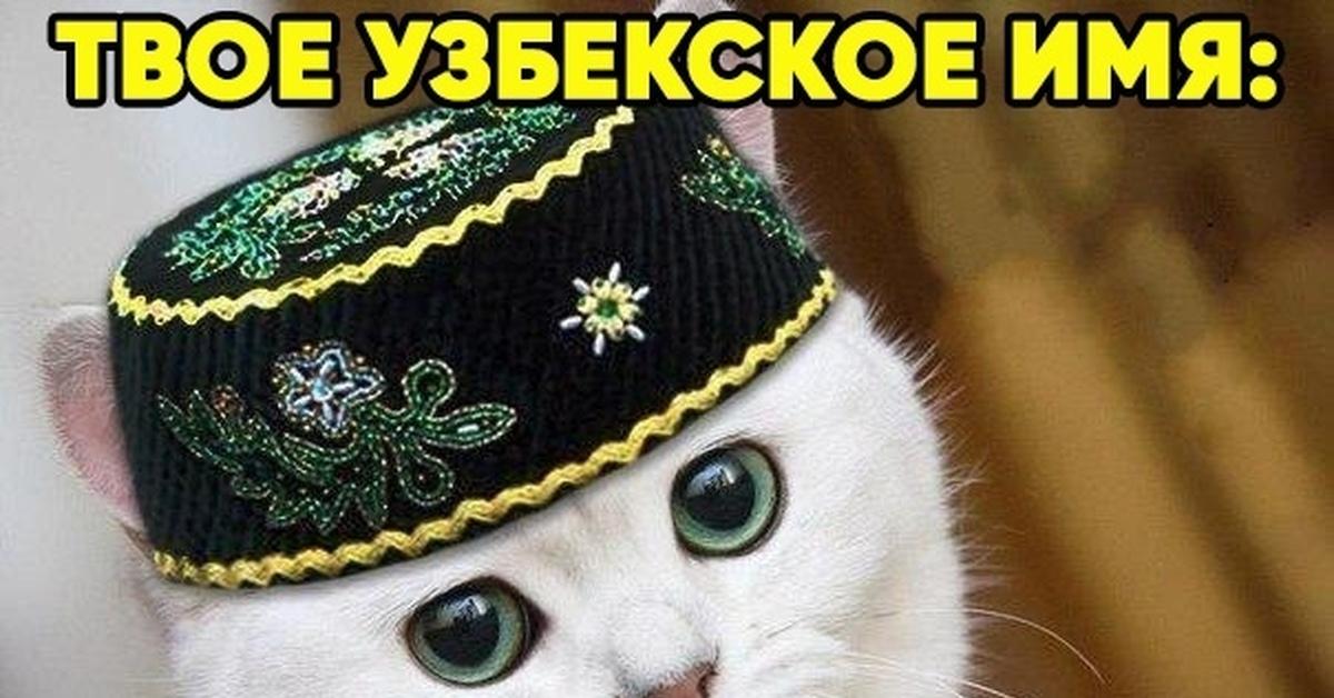 картинка твое имя на узбекском капелька радости