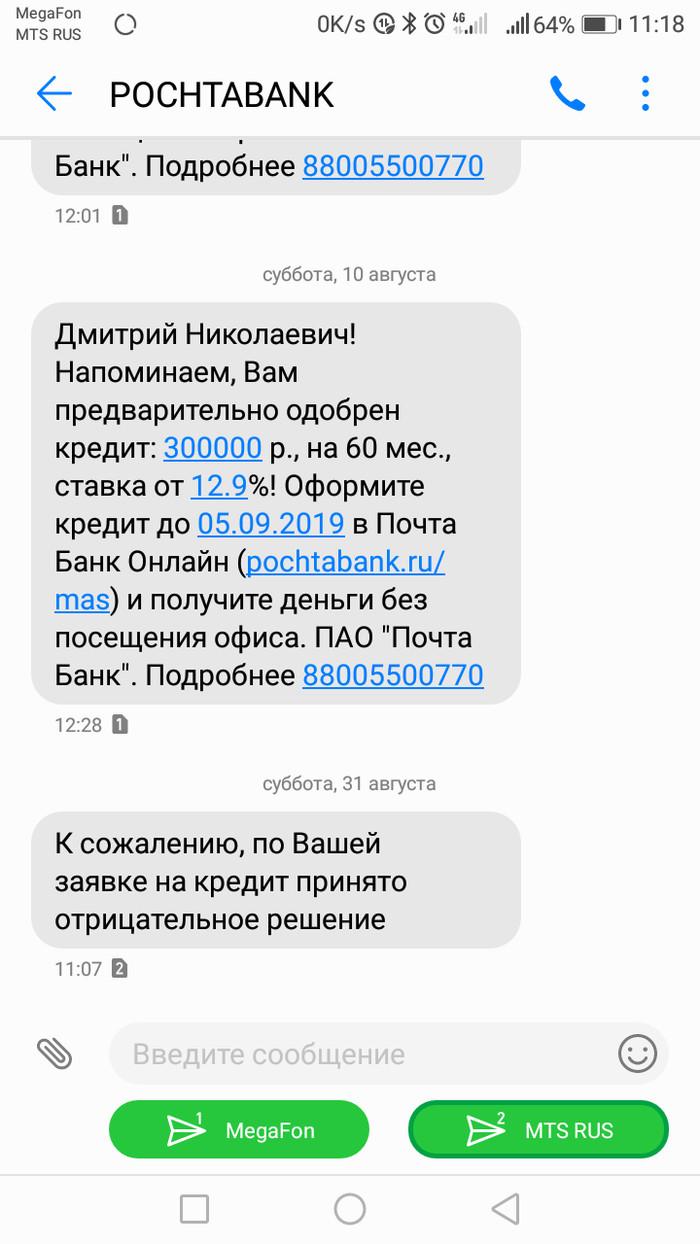 Кредит почта банк онлайн заявка на кредит