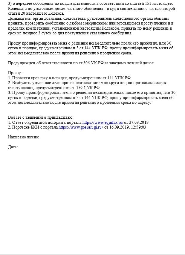 Page 26. Взяли кредит 177 120 рублей в банке на четыре года под 25% годовых и.