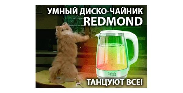 Почему умный чайник REDMOND — маст-хэв на время холодов для каждого Гифка, Длиннопост