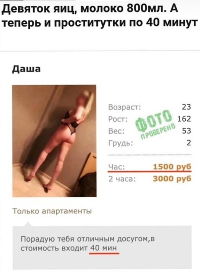 Проститутки стоимость часа часов екатеринбург наручных скупка