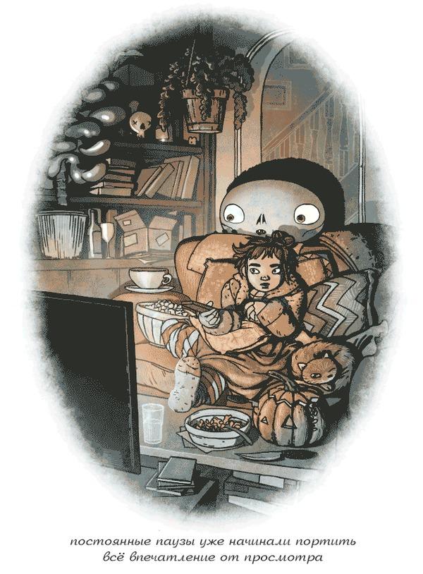 За диваном. Комиксы, Перевод, Ужасы, Перевел сам, Гифка, Brian Coldrick, Хэллоуин, Монстр