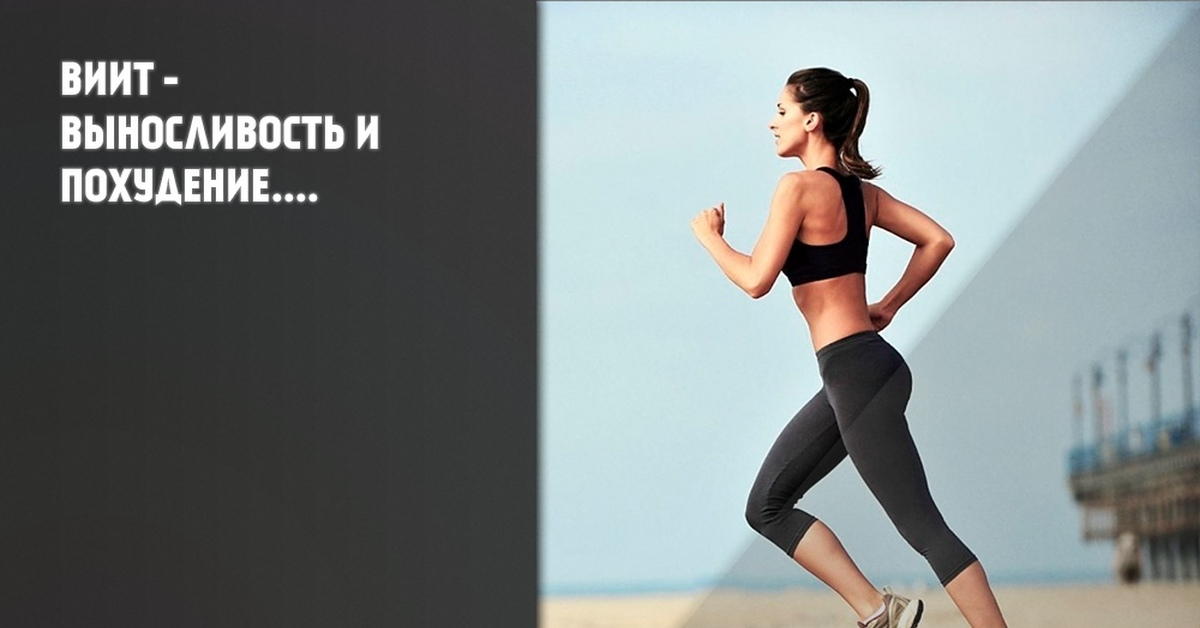 Интервальный тренировки похудение