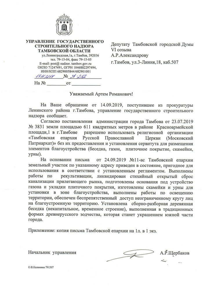 Не церковь, а беседка РПЦ, Храм, Идиотизм, Тамбов, Новости, Длиннопост