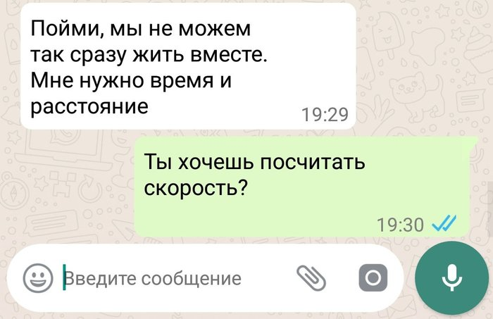 Физика отношений