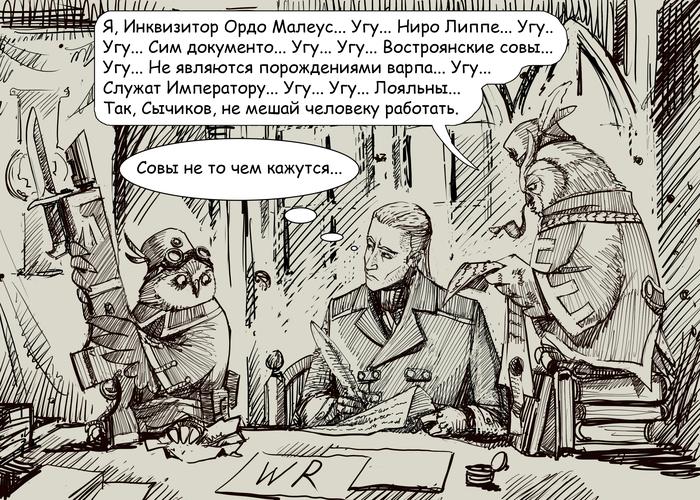 """Когда совостроянцам надоели эти все """"Ересь, Ксеносы, Мутанты"""" и прочее прочее. Wolk Risovalshik, Warhammer 40k, Vostroyan Firstborn, Господин Инквизитор, Сова"""