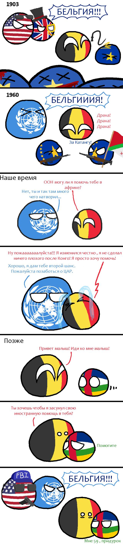Бельгия, Бельгия никогда не меняется... Countryballs, Комиксы, Перевел сам, Африка, Длиннопост