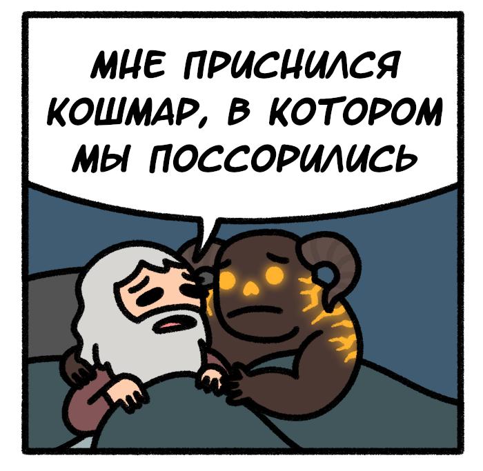 Страшный сон Комиксы, Safely Endangered, Перевел сам, Гэндальф, Балрог, Кошмар, Длиннопост