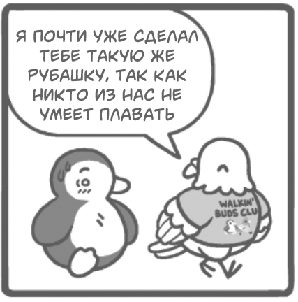 Друзья Mrlovenstein, Комиксы, Друзья, Перевел сам
