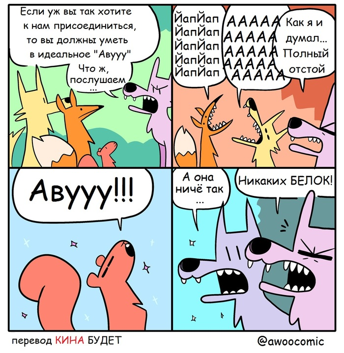 Никаких БЕЛОК! Белка, Волк, Комиксы, Перевел сам, Awoocomic