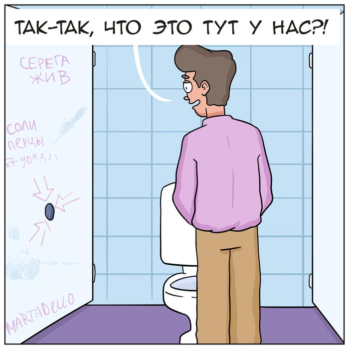 Загадка дыры Martadello, Комиксы, Томный Влад, Юмор, Веб-комикс, Длиннопост