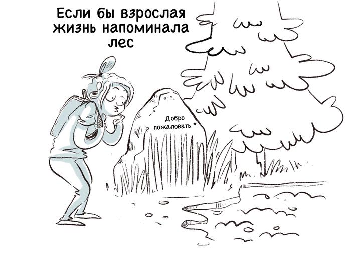 Во взрослую жизнь Комиксы, 365 Days of pain, Взрослая жизнь, Длиннопост