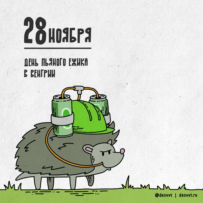 28 ноября венгры набухиваю ежей.... Проекткалендарь2, Рисунок, Иллюстрации, Ёжик, Алкоголики