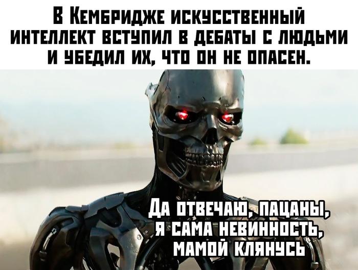 Безопасность ИИ