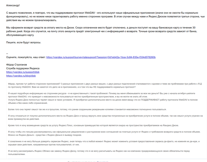 Яндекс закрывает WebDAV на диске для сторонних приложений и не признается в этом. Яндекс Диск, Резервное копирование, Webdav, Длиннопост